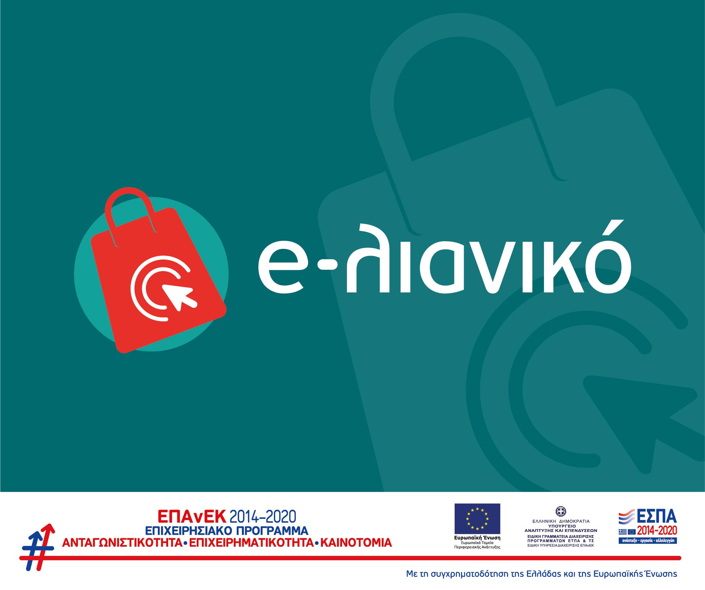 E-LIANIKO-01