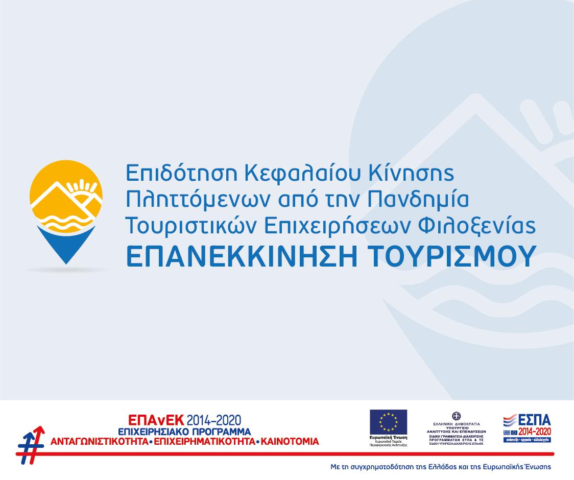 NEA_TOYRISMOS_KEF_KIN